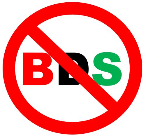 Logo Anti BDS